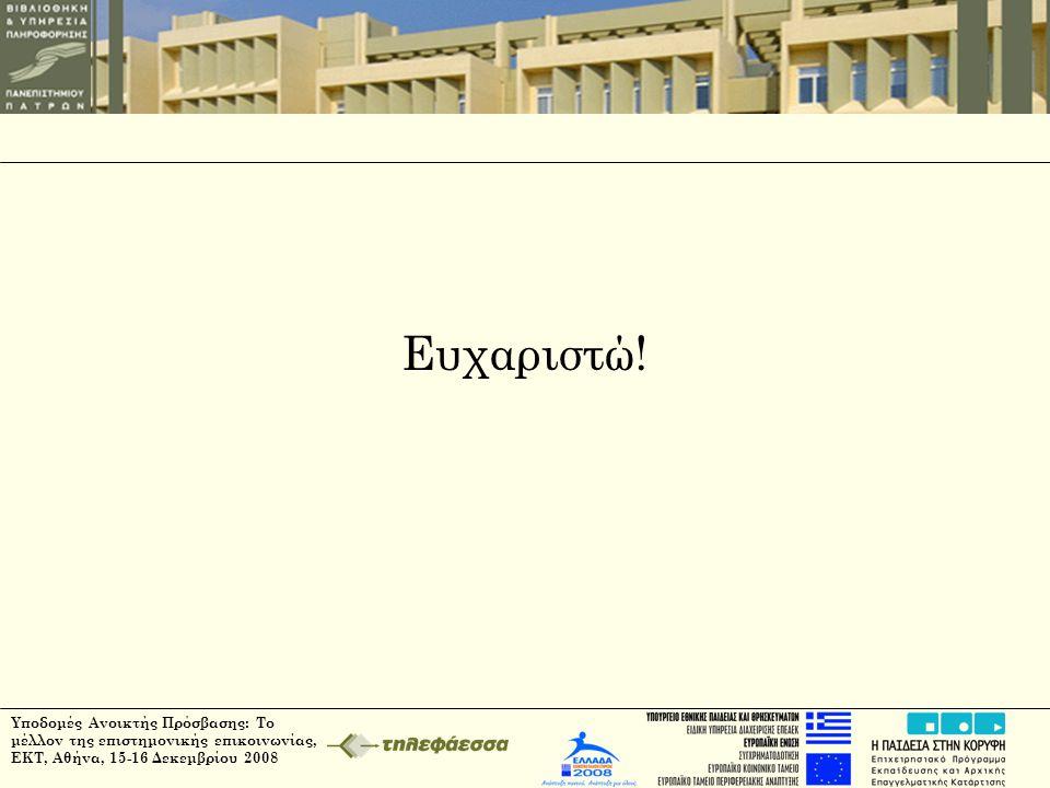 Υποδομές Ανοικτής Πρόσβασης: Το μέλλον της επιστημονικής επικοινωνίας, ΕΚΤ, Αθήνα, 15-16 Δεκεμβρίου 2008 Ευχαριστώ!