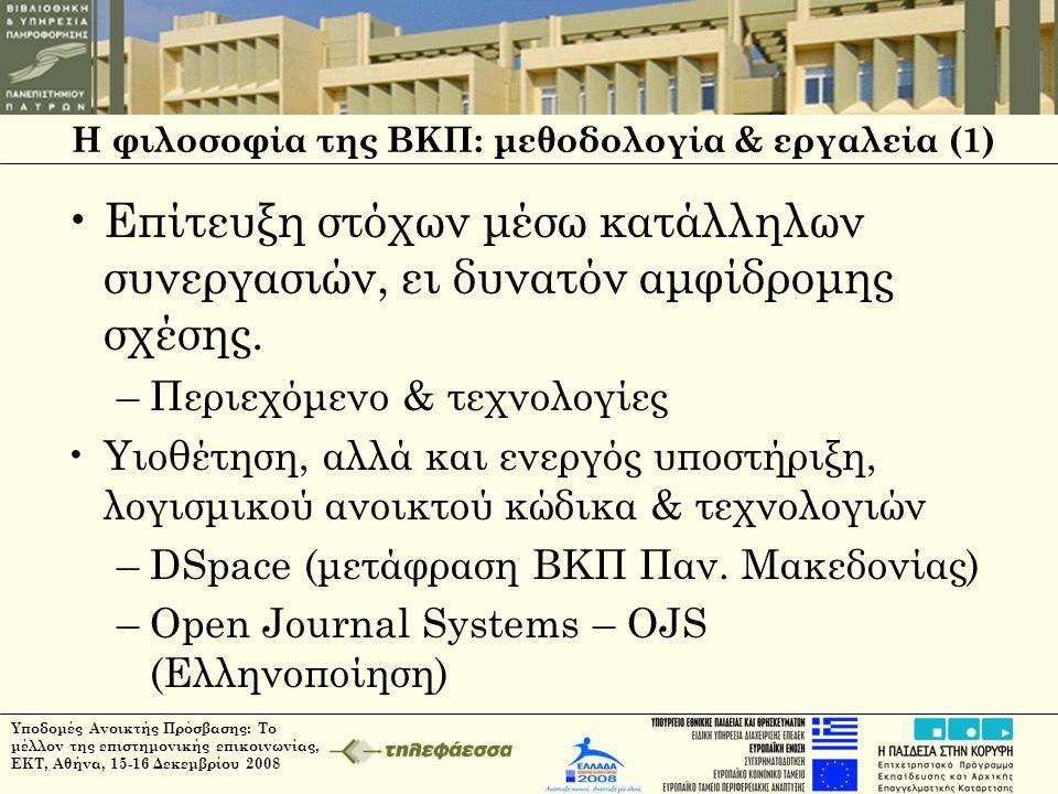 Υποδομές Ανοικτής Πρόσβασης: Το μέλλον της επιστημονικής επικοινωνίας, ΕΚΤ, Αθήνα, 15-16 Δεκεμβρίου 2008 Η φιλοσοφία της ΒΚΠ: μεθοδολογία & εργαλεία (1) •Επίτευξη στόχων μέσω κατάλληλων συνεργασιών, ει δυνατόν αμφίδρομης σχέσης.
