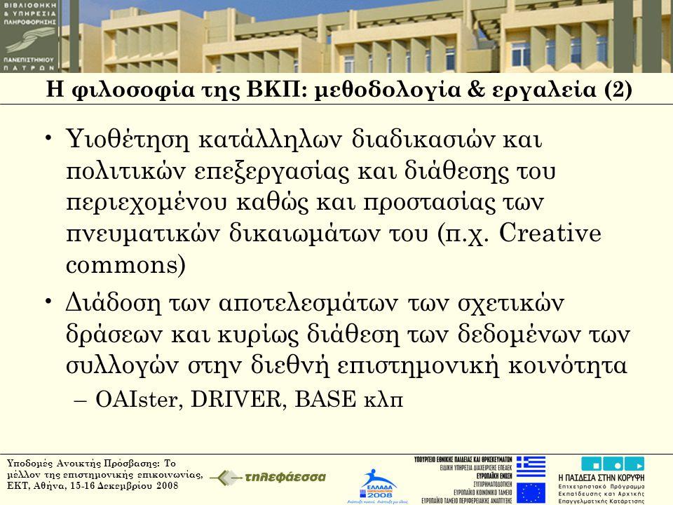 Υποδομές Ανοικτής Πρόσβασης: Το μέλλον της επιστημονικής επικοινωνίας, ΕΚΤ, Αθήνα, 15-16 Δεκεμβρίου 2008 Η φιλοσοφία της ΒΚΠ: μεθοδολογία & εργαλεία (2) •Υιοθέτηση κατάλληλων διαδικασιών και πολιτικών επεξεργασίας και διάθεσης του περιεχομένου καθώς και προστασίας των πνευματικών δικαιωμάτων του (π.χ.