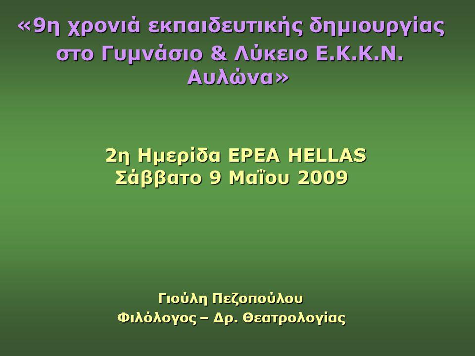 2η Ημερίδα EPEA HELLAS 2η Ημερίδα EPEA HELLAS Σάββατο 9 Μαΐου 2009 «9η χρονιά εκπαιδευτικής δημιουργίας στο Γυμνάσιο & Λύκειο Ε.Κ.Κ.Ν. Αυλώνα» Γιούλη