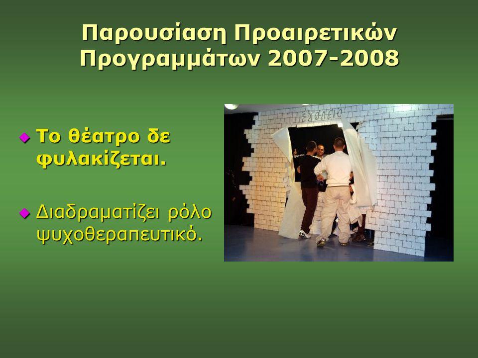 Παρουσίαση Προαιρετικών Προγραμμάτων 2007-2008  Το θέατρο δε φυλακίζεται.  Διαδραματίζει ρόλο ψυχοθεραπευτικό.