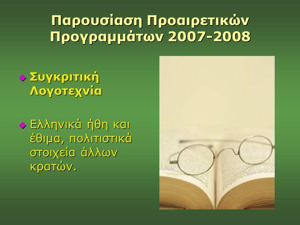 Παρουσίαση Προαιρετικών Προγραμμάτων 2007-2008  Συγκριτική Λογοτεχνία  Ελληνικά ήθη και έθιμα, πολιτιστικά στοιχεία άλλων κρατών.