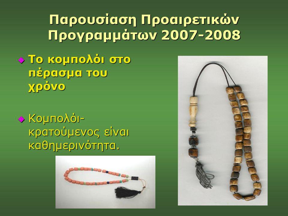 Παρουσίαση Προαιρετικών Προγραμμάτων 2007-2008  Το κομπολόι στο πέρασμα του χρόνο  Κομπολόι- κρατούμενος είναι καθημερινότητα.