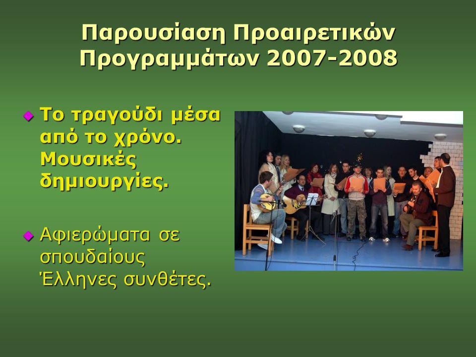 Παρουσίαση Προαιρετικών Προγραμμάτων 2007-2008  Το τραγούδι μέσα από το χρόνο. Μουσικές δημιουργίες.  Αφιερώματα σε σπουδαίους Έλληνες συνθέτες.
