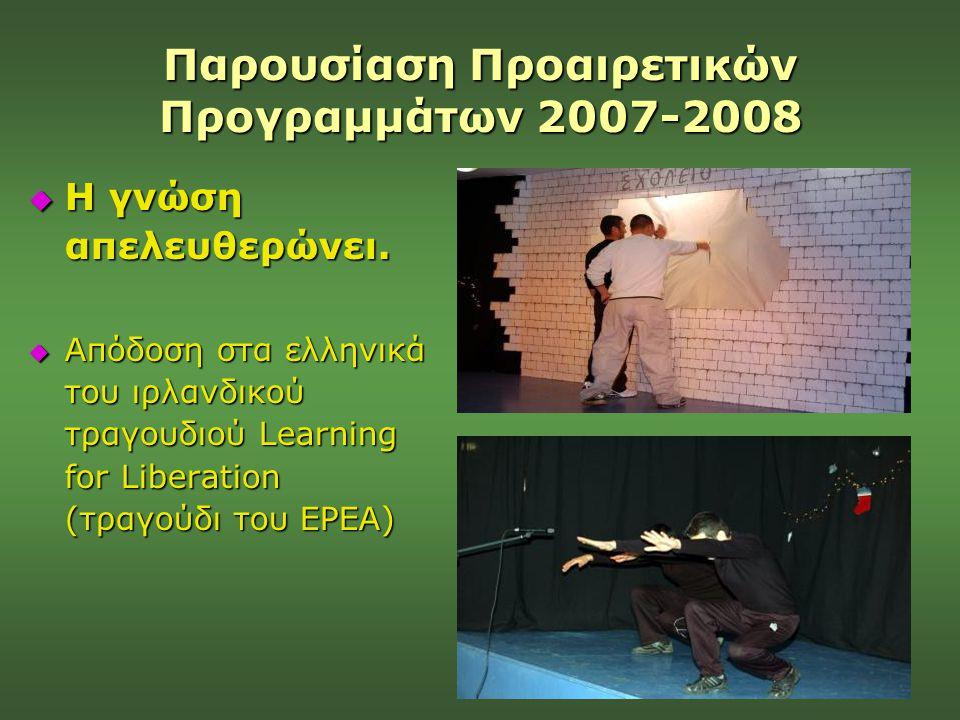 Παρουσίαση Προαιρετικών Προγραμμάτων 2007-2008  Η γνώση απελευθερώνει.  Απόδοση στα ελληνικά του ιρλανδικού τραγουδιού Learning for Liberation (τραγ