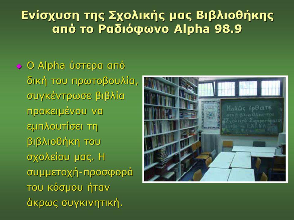 Ενίσχυση της Σχολικής μας Βιβλιοθήκης από το Ραδιόφωνο Alpha 98.9  Ο Alpha ύστερα από δική του πρωτοβουλία, συγκέντρωσε βιβλία προκειμένου να εμπλουτ
