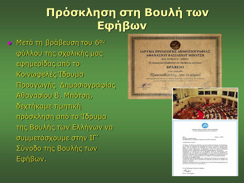 Πρόσκληση στη Βουλή των Εφήβων Πρόσκληση στη Βουλή των Εφήβων  Μετά τη βράβευση του 6 ου φύλλου της σχολικής μας εφημερίδας από το Κοινωφελές Ίδρυμα