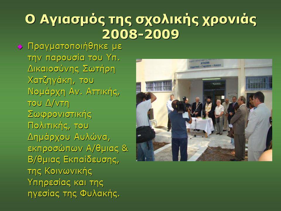 Ο Αγιασμός της σχολικής χρονιάς 2008-2009  Πραγματοποιήθηκε με την παρουσία του Υπ. Δικαιοσύνης Σωτήρη Χατζηγάκη, του Νομάρχη Αν. Αττικής, του Δ/ντη