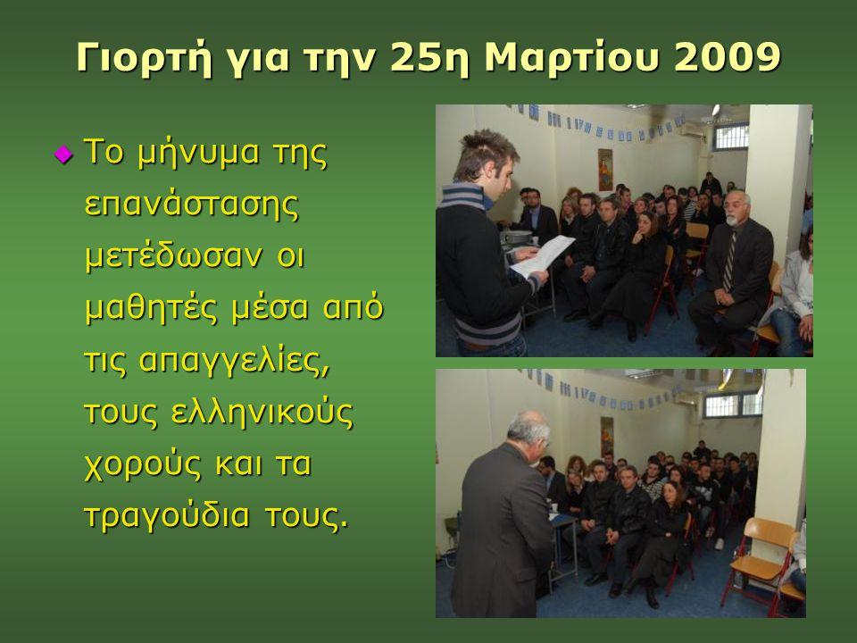 Γιορτή για την 25η Μαρτίου 2009  Το μήνυμα της επανάστασης μετέδωσαν οι μαθητές μέσα από τις απαγγελίες, τους ελληνικούς χορούς και τα τραγούδια τους