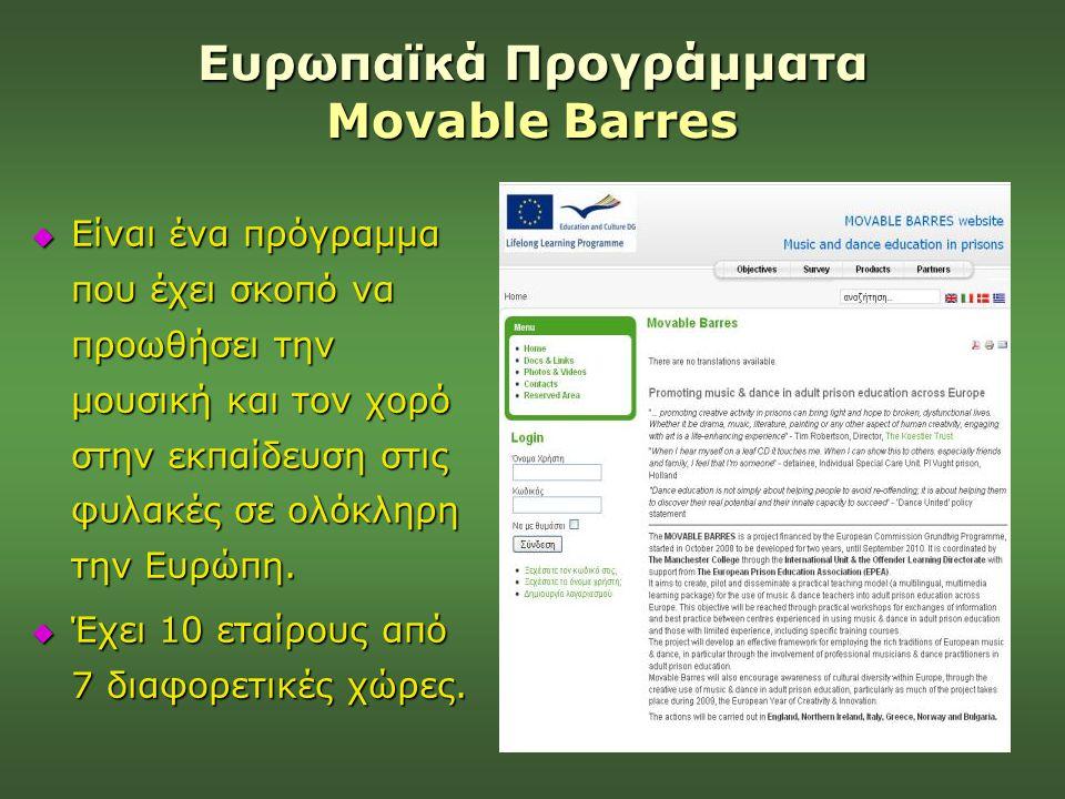 Ευρωπαϊκά Προγράμματα Movable Barres  Είναι ένα πρόγραμμα που έχει σκοπό να προωθήσει την μουσική και τον χορό στην εκπαίδευση στις φυλακές σε ολόκλη