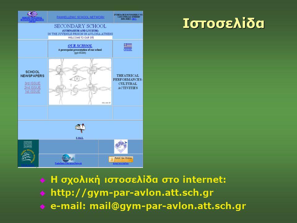 Ιστοσελίδα Ιστοσελίδα  Η σχολική ιστοσελίδα στο internet:  http://gym-par-avlon.att.sch.gr  e-mail: mail@gym-par-avlon.att.sch.gr