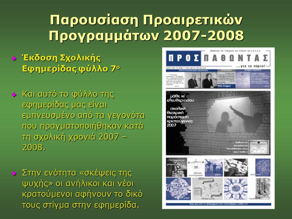 Παρουσίαση Προαιρετικών Προγραμμάτων 2007-2008  Έκδοση Σχολικής Εφημερίδας φύλλο 7 ο  Και αυτό το φύλλο της εφημερίδας μας είναι εμπνευσμένο από τα
