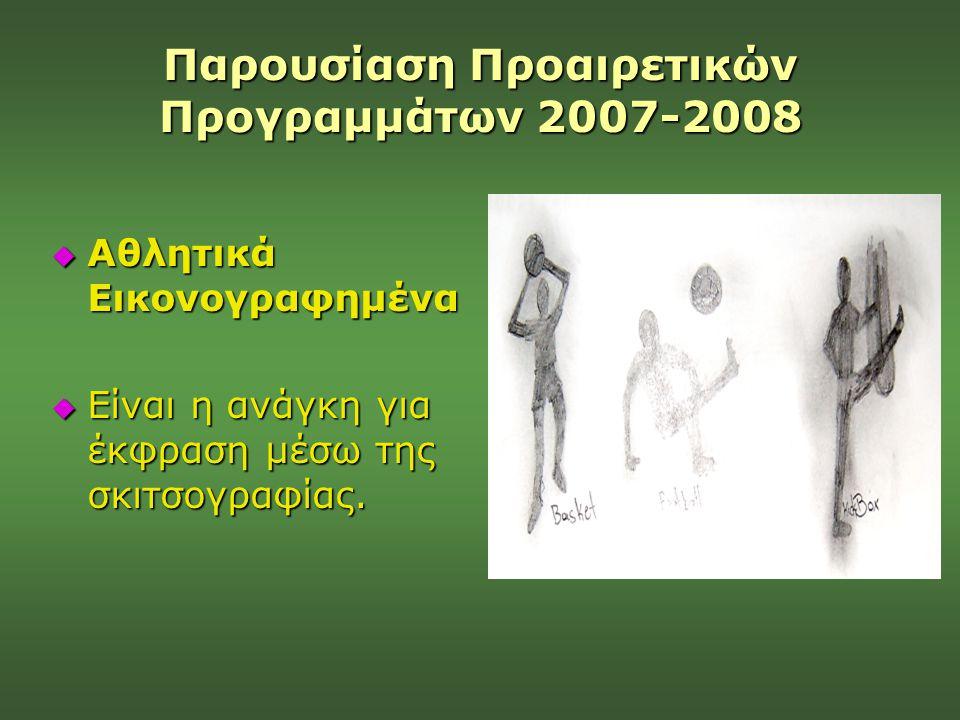 Παρουσίαση Προαιρετικών Προγραμμάτων 2007-2008  Αθλητικά Εικονογραφημένα  Είναι η ανάγκη για έκφραση μέσω της σκιτσογραφίας.