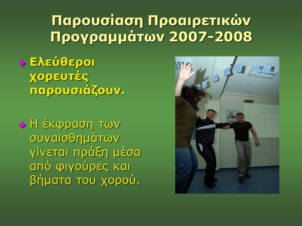 Παρουσίαση Προαιρετικών Προγραμμάτων 2007-2008  Ελεύθεροι χορευτές παρουσιάζουν.  Η έκφραση των συναισθημάτων γίνεται πράξη μέσα από φιγούρες και βή
