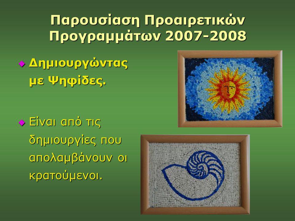 Παρουσίαση Προαιρετικών Προγραμμάτων 2007-2008  Δημιουργώντας με Ψηφίδες.  Είναι από τις δημιουργίες που απολαμβάνουν οι κρατούμενοι.