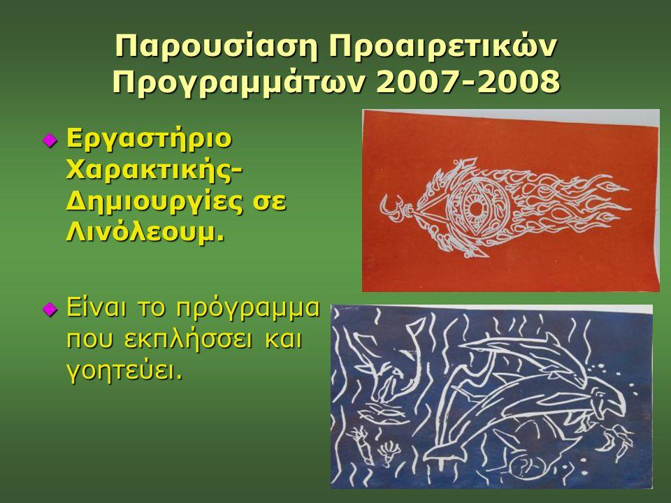 Παρουσίαση Προαιρετικών Προγραμμάτων 2007-2008  Εργαστήριο Χαρακτικής- Δημιουργίες σε Λινόλεουμ.  Είναι το πρόγραμμα που εκπλήσσει και γοητεύει.