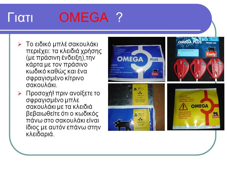 Γιατι OMEGA ?  Η κοπή των κλειδιών γίνεται μόνο με την UNOCODE και με την προσθήκη ειδικού πρόσθετου εξαρτήματος B14 (μεγγενάκι OMEGA).  Για την ανα