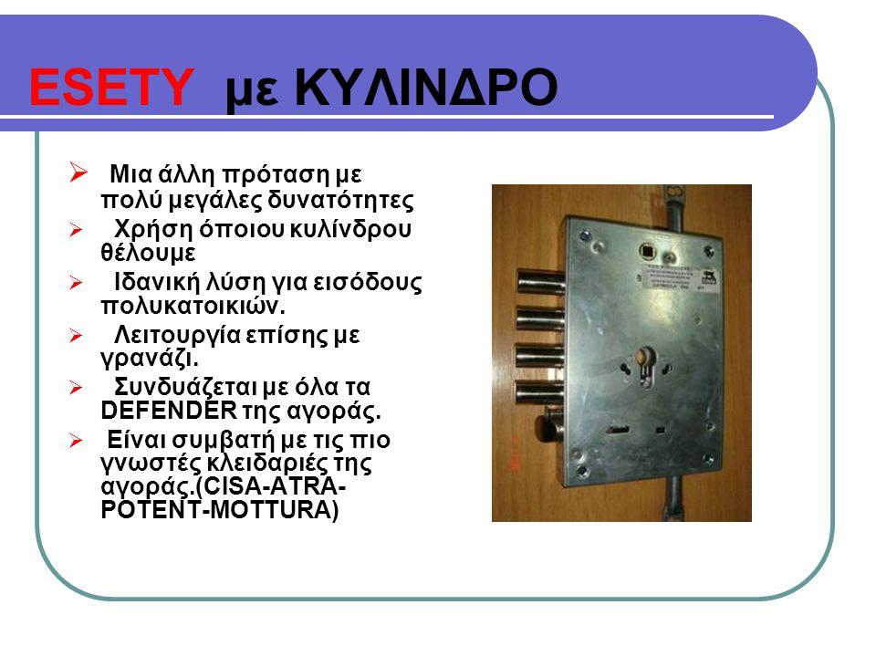  Το ειδικό κιτ για την κατασκευή συστημάτων Κ.Α. αλλά και την συντήρηση του συστήματος OMEGA της κλειδαριάς.