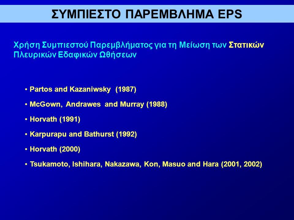 ΣΥΜΠΙΕΣΤΟ ΠΑΡΕΜΒΛΗΜΑ EPS Χρήση Συμπιεστού Παρεμβλήματος για τη Μείωση των Στατικών Πλευρικών Εδαφικών Ωθήσεων • Partos and Kazaniwsky (1987) • McGown, Andrawes and Murray (1988) • Horvath (1991) • Karpurapu and Bathurst (1992) • Horvath (2000) • Tsukamoto, Ishihara, Nakazawa, Kon, Masuo and Hara (2001, 2002)