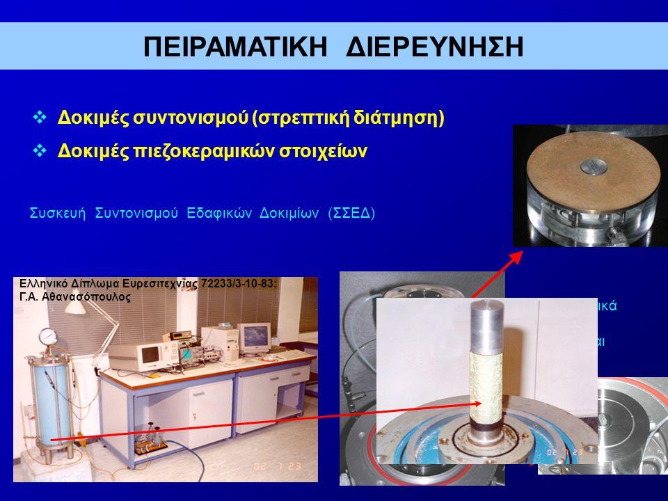 ΠΕΙΡΑΜΑΤΙΚΗ ΔΙΕΡΕΥΝΗΣΗ  Δοκιμές μονοτονικής τριαξονικής φόρτισης  Δοκιμές κυκλικής τριαξονικής φόρτισης Αισθητήρες για τη μέ- τρηση των ''τοπικών'' παραμορφώσεων του δοκιμίου Συσκευή Κυκλικής Τριαξονικής Φόρτισης GDS (2Hz)