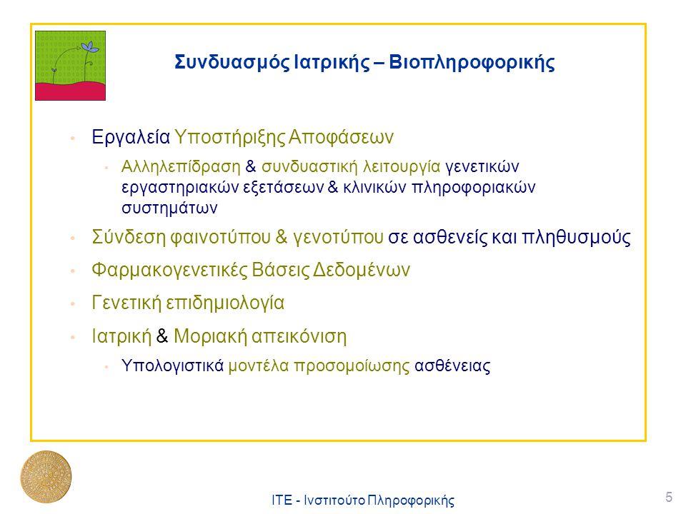 5 ΙΤΕ - Ινστιτούτο Πληροφορικής Συνδυασμός Ιατρικής – Βιοπληροφορικής • Εργαλεία Υποστήριξης Αποφάσεων • Αλληλεπίδραση & συνδυαστική λειτουργία γενετι