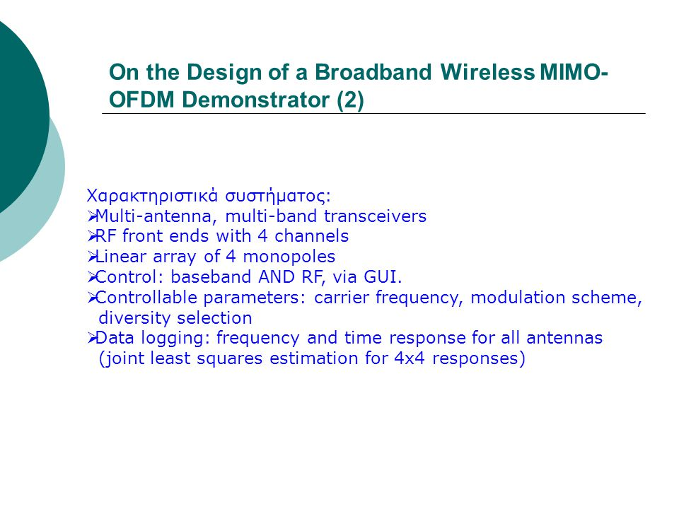 On the Design of a Broadband Wireless MIMO- OFDM Demonstrator (2) Χαρακτηριστικά συστήματος:  Multi-antenna, multi-band transceivers  RF front ends