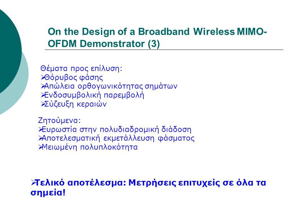 On the Design of a Broadband Wireless MIMO- OFDM Demonstrator (3) Θέματα προς επίλυση:  Θόρυβος φάσης  Απώλεια ορθογωνικότητας σημάτων  Ενδοσυμβολι
