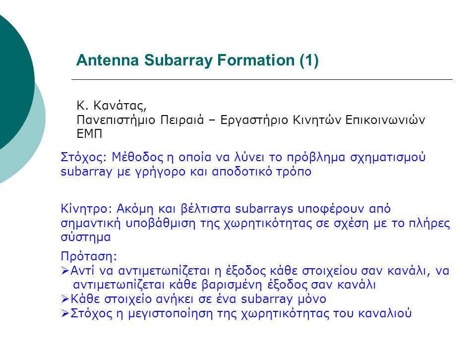 Antenna Subarray Formation (1) Κ. Κανάτας, Πανεπιστήμιο Πειραιά – Εργαστήριο Κινητών Επικοινωνιών ΕΜΠ Στόχος: Μέθοδος η οποία να λύνει το πρόβλημα σχη