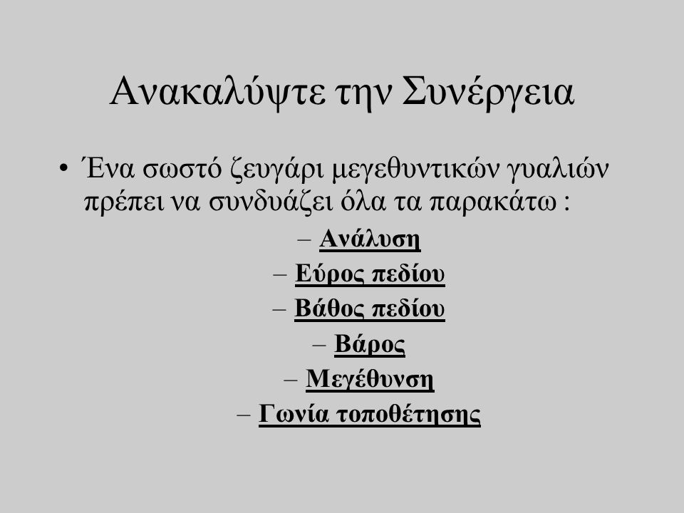 Τι Σημαίνει Superior Visualization.