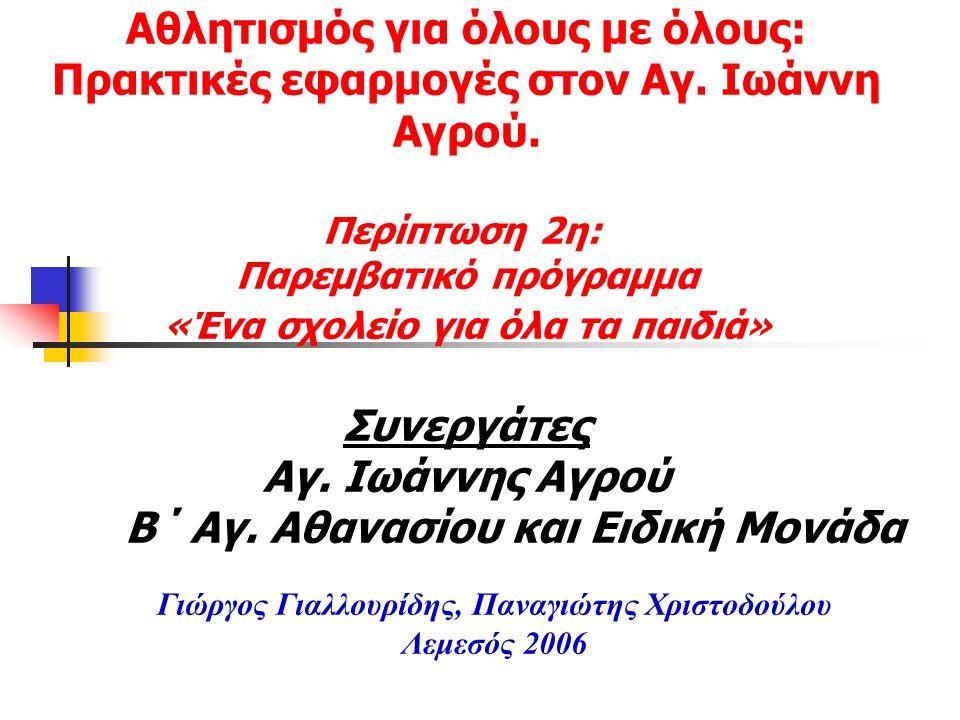 Γιώργος Γιαλλουρίδης, Παναγιώτης Χριστοδούλου Λεμεσός 2006 Αθλητισμός για όλους με όλους: Πρακτικές εφαρμογές στον Αγ. Ιωάννη Αγρού. Περίπτωση 2η: Παρ