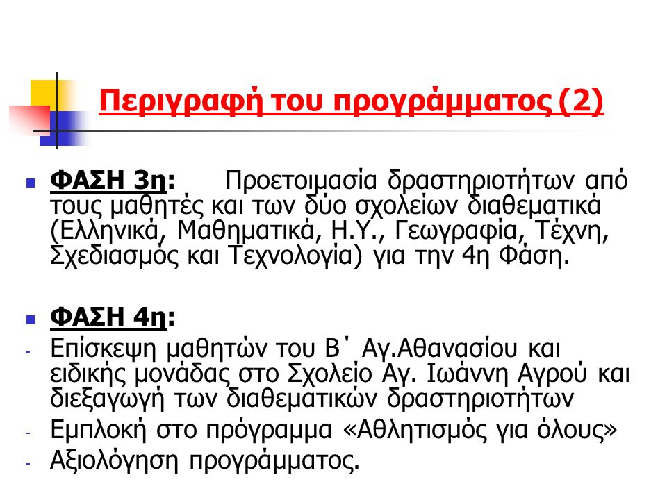 Περιγραφή του προγράμματος (2)  ΦΑΣΗ 3η:Προετοιμασία δραστηριοτήτων από τους μαθητές και των δύο σχολείων διαθεματικά (Ελληνικά, Μαθηματικά, Η.Υ., Γε