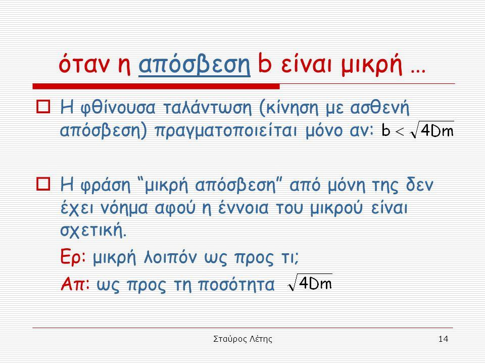 """Σταύρος Λέτης14  Η φθίνουσα ταλάντωση (κίνηση με ασθενή απόσβεση) πραγματοποιείται μόνο αν:  Η φράση """"μικρή απόσβεση"""" από μόνη της δεν έχει νόημα αφ"""