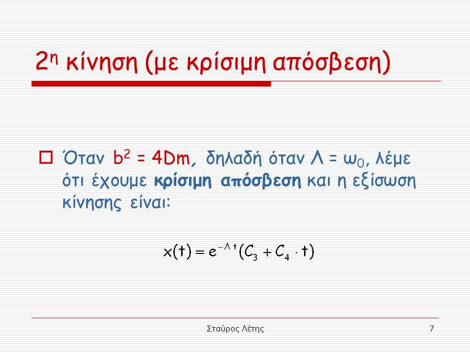 Σταύρος Λέτης7 2 η κίνηση (με κρίσιμη απόσβεση)  Όταν b 2 = 4Dm, δηλαδή όταν Λ = ω 0, λέμε ότι έχουμε κρίσιμη απόσβεση και η εξίσωση κίνησης είναι: