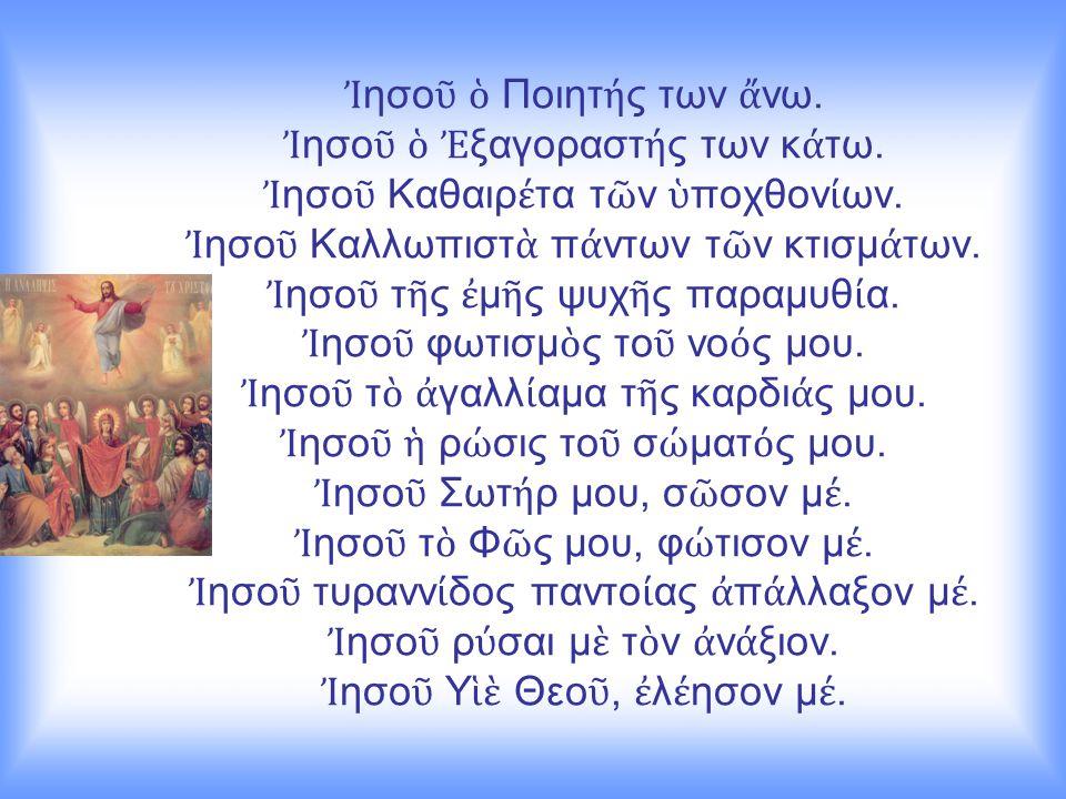 Ἰ ησο ῦ ὁ Ποιητ ή ς των ἄ νω. Ἰ ησο ῦ ὁ Ἐ ξαγοραστ ή ς των κ ά τω.
