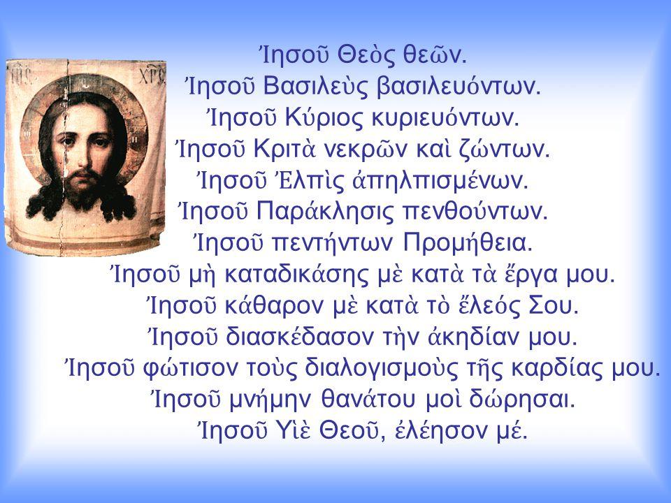 Ἰ ησο ῦ Θε ὸ ς θε ῶ ν. Ἰ ησο ῦ Βασιλε ὺ ς βασιλευ ό ντων.