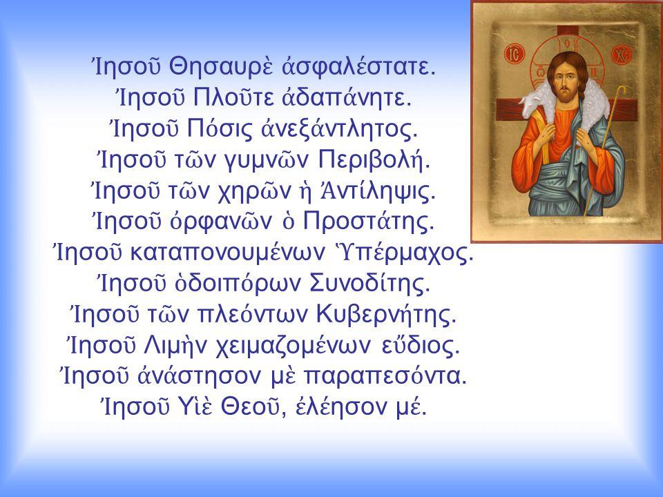 Ἰ ησο ῦ Θησαυρ ὲ ἀ σφαλ έ στατε. Ἰ ησο ῦ Πλο ῦ τε ἀ δαπ ά νητε.