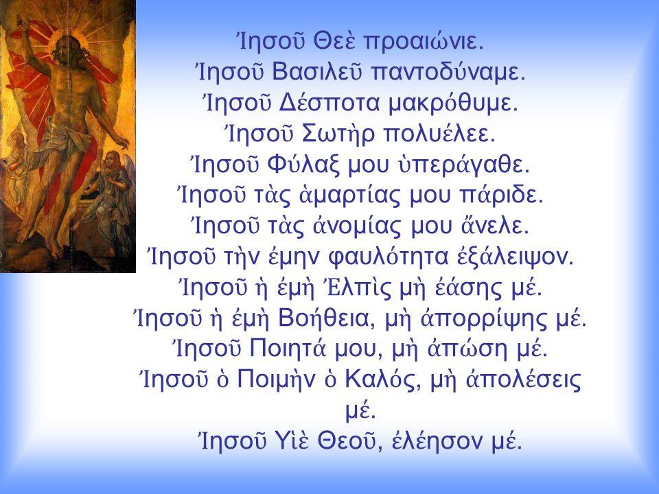 Ἰ ησο ῦ Θε ὲ προαι ώ νιε. Ἰ ησο ῦ Βασιλε ῦ παντοδ ύ ναμε.