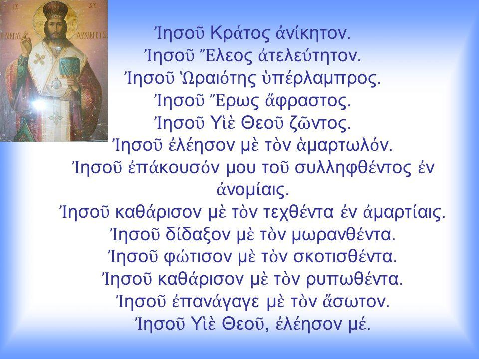 Ἰ ησο ῦ Κρ ά τος ἀ ν ί κητον. Ἰ ησο ῦ Ἔ λεος ἀ τελε ύ τητον.