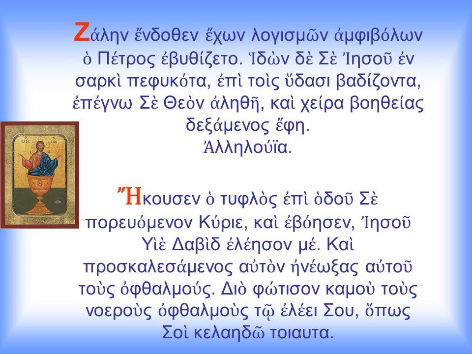 Ζ ά λην ἔ νδοθεν ἔ χων λογισμ ῶ ν ἀ μφιβ ό λων ὁ Π έ τρος ἐ βυθ ί ζετο.