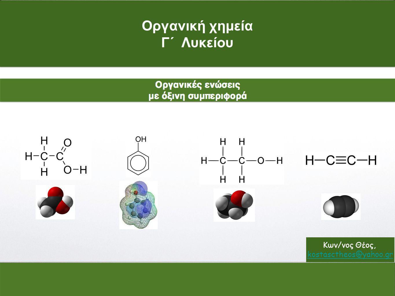 Κων/νος Θέος, kostasctheos@yahoo.gr kostasctheos@yahoo.gr Οργανικές ενώσεις με όξινη συμπεριφορά Καρβοξυλικά οξέα (CxHyCOOH) Φαινόλη (C 6 H 5 OH) και γενικότερα οι φαινόλες Αλκοόλες (CxHy(OH)z) 1-αλκίνια (R-C≡CH) ✓ Tα καρβοξυλικά οξέα και οι φαινόλες είναι ισχυρότερα οξέα από το νερό και στα υδατικά διαλύματα ιοντίζονται σύμφωνα με τις ισορροπίες: Η ισχύς ελαττώνεται από πάνω προς τα κάτω