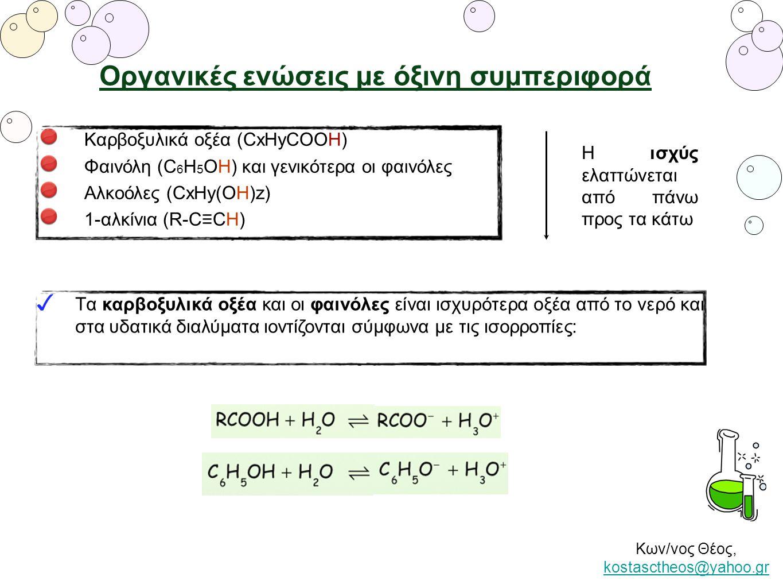 Κων/νος Θέος, kostasctheos@yahoo.gr kostasctheos@yahoo.gr Οργανικές ενώσεις με όξινη συμπεριφορά Καρβοξυλικά οξέα (CxHyCOOH) Φαινόλη (C 6 H 5 OH) και