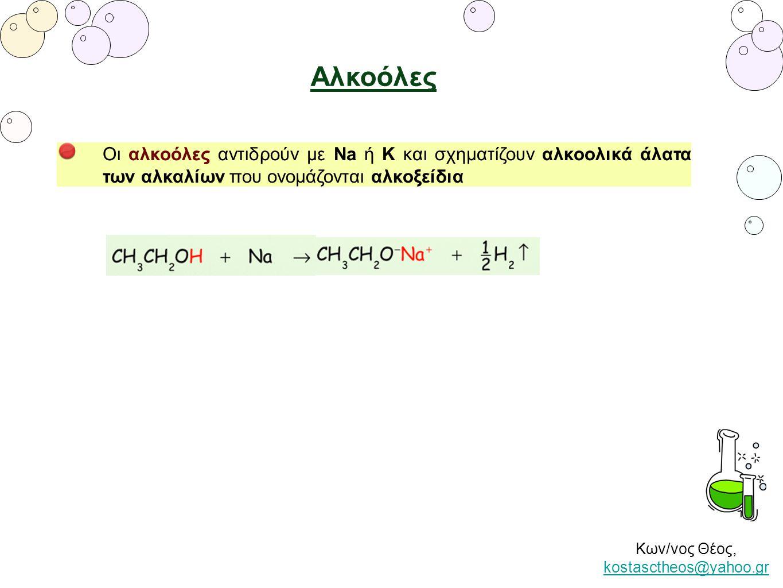 Κων/νος Θέος, kostasctheos@yahoo.gr kostasctheos@yahoo.gr Οι αλκοόλες αντιδρούν με Νa ή Κ και σχηματίζουν αλκοολικά άλατα των αλκαλίων που ονομάζονται αλκοξείδια Αλκοόλες