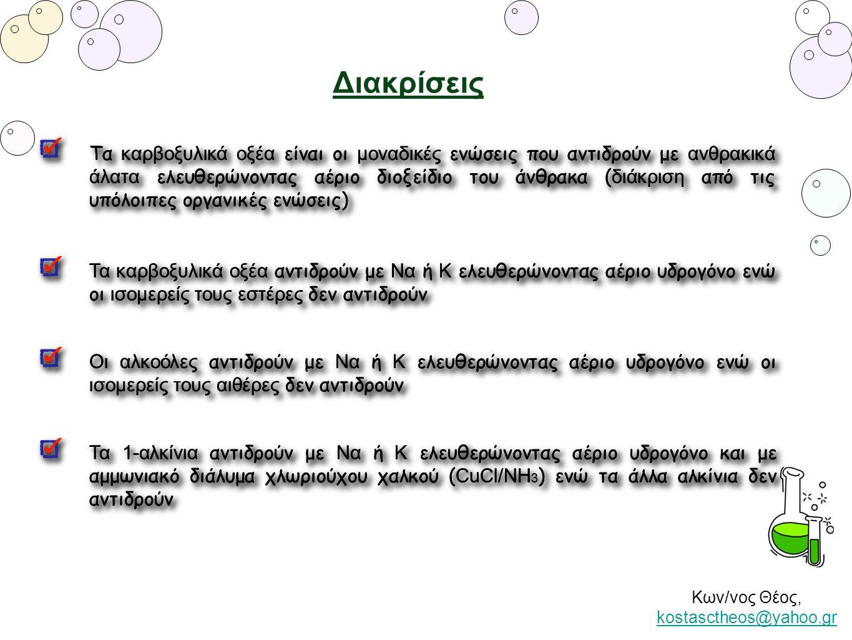 Κων/νος Θέος, kostasctheos@yahoo.gr kostasctheos@yahoo.gr Διακρίσεις Τα καρβοξυλικά οξέα είναι οι μοναδικές ενώσεις που αντιδρούν με ανθρακικά άλατα ε