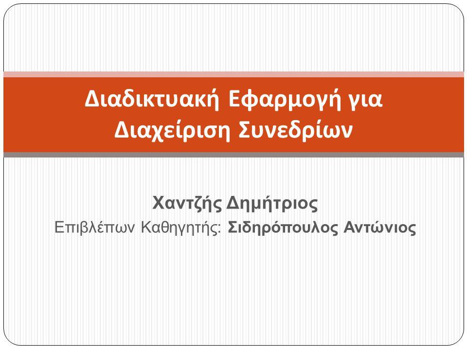 Χαντζής Δημήτριος Επιβλέπων Καθηγητής: Σιδηρόπουλος Αντώνιος Διαδικτυακή Εφαρμογή για Διαχείριση Συνεδρίων