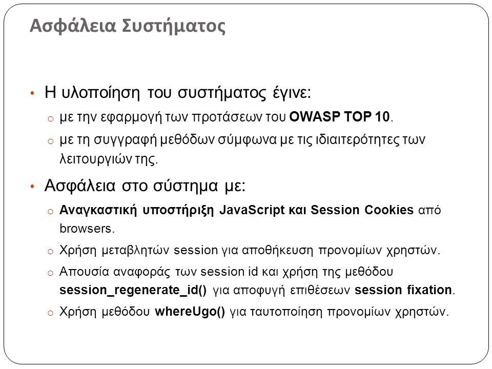 Ασφάλεια Συστήματος • Η υλοποίηση του συστήματος έγινε: o με την εφαρμογή των προτάσεων του OWASP TOP 10. o με τη συγγραφή μεθόδων σύμφωνα με τις ιδια