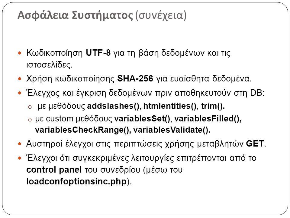 Ασφάλεια Συστήματος ( συνέχεια )  Κωδικοποίηση UTF-8 για τη βάση δεδομένων και τις ιστοσελίδες.  Χρήση κωδικοποίησης SHA-256 για ευαίσθητα δεδομένα.