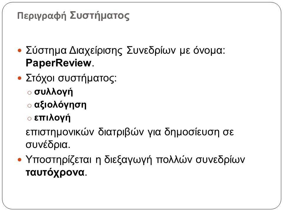 Περιγραφή Συστήματος  Σύστημα Διαχείρισης Συνεδρίων με όνομα: PaperReview.  Στόχοι συστήματος: o συλλογή o αξιολόγηση o επιλογή επιστημονικών διατρι