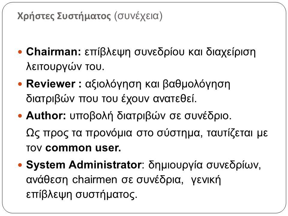 Χρήστες Συστήματος (συνέχεια)  Chairman: επίβλεψη συνεδρίου και διαχείριση λειτουργών του.  Reviewer : αξιολόγηση και βαθμολόγηση διατριβών που του
