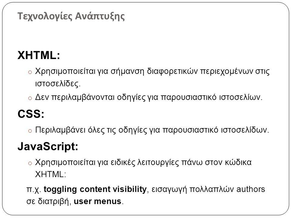 Τεχνολογίες Ανάπτυξης XHTML: o Χρησιμοποιείται για σήμανση διαφορετικών περιεχομένων στις ιστοσελίδες. o Δεν περιλαμβάνονται οδηγίες για παρουσιαστικό