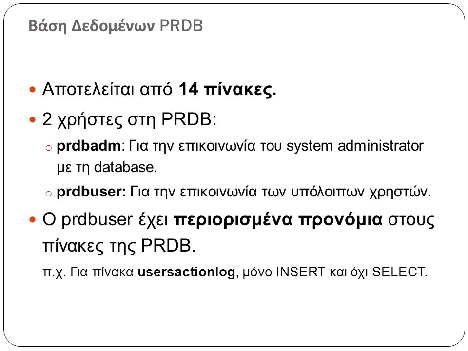Βάση Δεδομένων PRDB  Αποτελείται από 14 πίνακες.  2 χρήστες στη PRDB: o prdbadm: Για την επικοινωνία του system administrator με τη database. o prdb